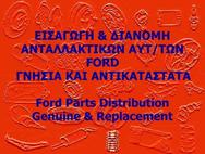 FORD AUTO PARTS IMPORT EXPORT AND DISTRIBUTION GENUINE AND REPLACEMENT.